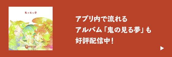 アルバム「鬼の見る夢」
